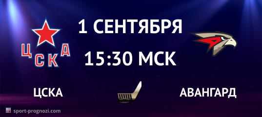 ЦСКА – Авангард 1 сентября