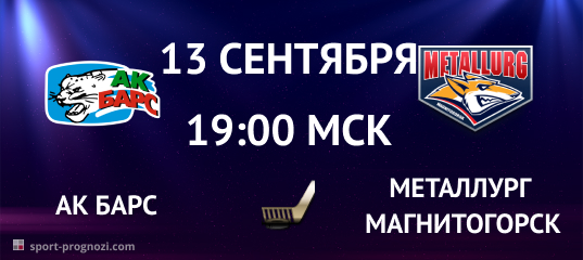 Ак Барс – Металлург Магнитогорск 13 сентября