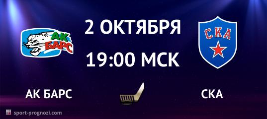 Ак Барс – СКА 2 октября