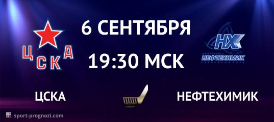 ЦСКА – Нефтехимик 6 сентября