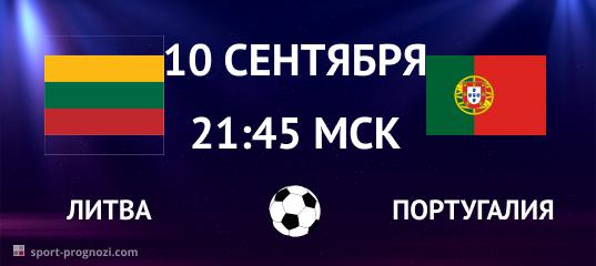 Литва - Португалия 10 сентября