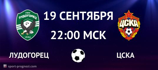 Лудогорец – ЦСКА 19 сентября