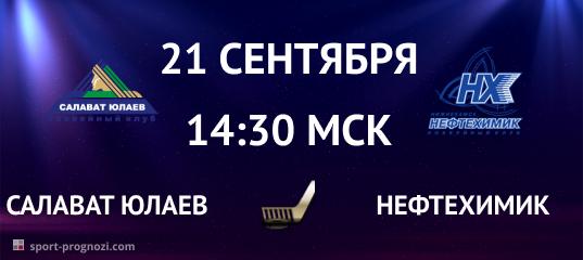 Салават Юлаев – Нефтехимик 21 сентября