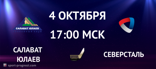 Салават Юлаев – Северсталь 4 октября