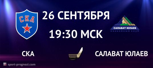 СКА – Салават Юлаев 26 сентября