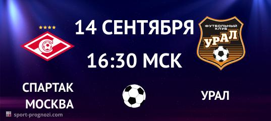 Спартак Москва – Урал 14 сентября
