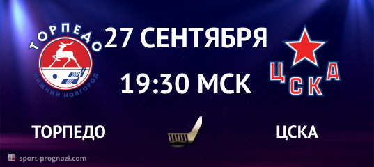 Торпедо – ЦСКА 27 сентября