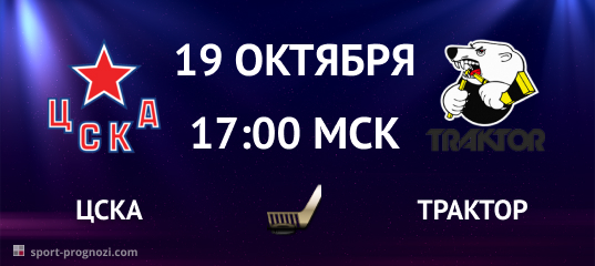 ЦСКА – Трактор 19 октября