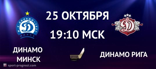 Динамо Минск – Динамо Рига 25 октября