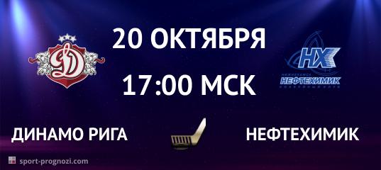 Динамо Рига – Нефтехимик 20 октября
