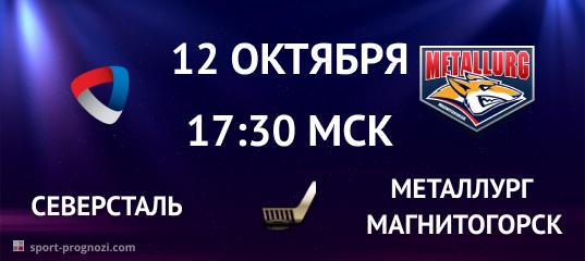 Северсталь – Металлург Магнитогорск 12 октября