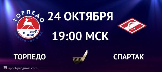Торпедо – Спартак 24 октября
