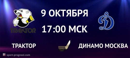 Трактор – Динамо Москва 9 октября