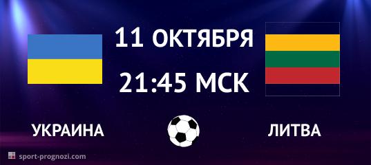 Украина - Литва 11 октября