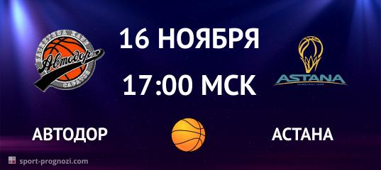 Автодор – Астана 16 ноября