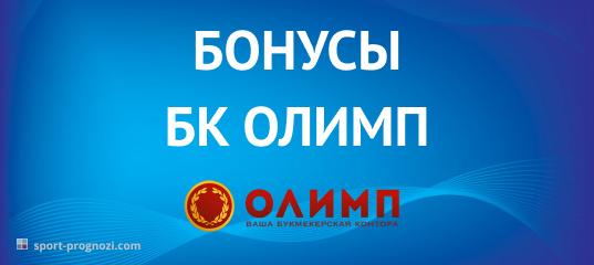 Бонусы от БК Олимп