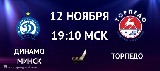 Динамо Минск – Торпедо 12 ноября