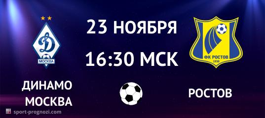 Динамо Москва – Ростов 23 ноября