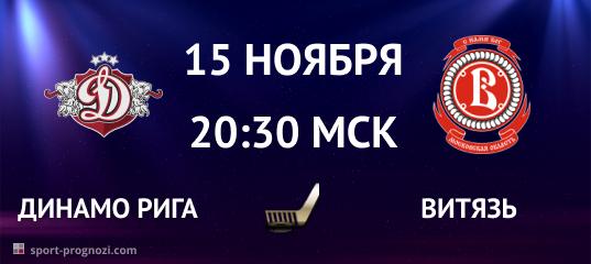 Динамо Рига – Витязь 15 ноября
