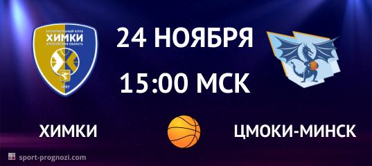 Химки – Цмоки-Минск 24 ноября