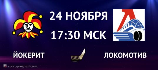 Йокерит – Локомотив Ярославль 24 ноября