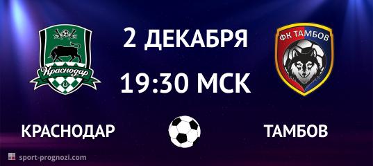 Краснодар – Тамбов 2 декабря
