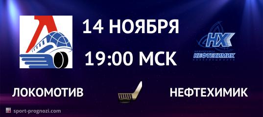 Локомотив – Нефтехимик 14 ноября