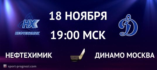 Нефтехимик – Динамо Москва 18 ноября