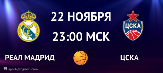 Реал Мадрид – ЦСКА 22 ноября