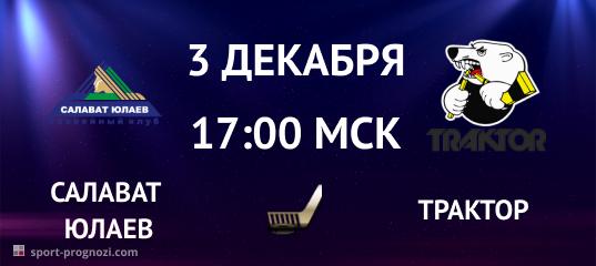 Салават Юлаев – Трактор 3 декабря