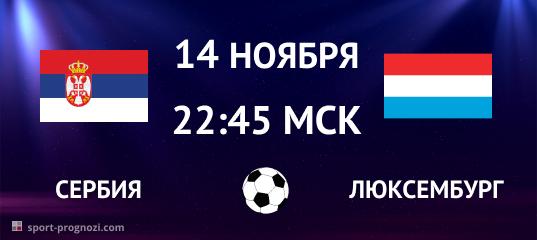 Сербия - Люксембург 14 ноября