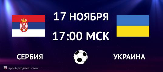 Сербия - Украина 17 ноября