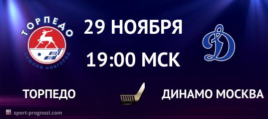 Торпедо – Динамо Москва 29 ноября