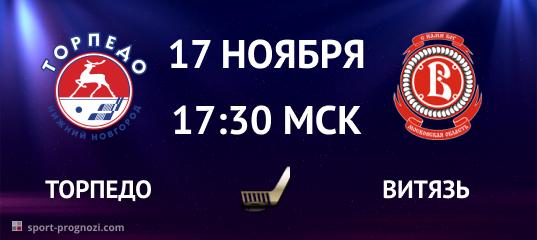 Торпедо – Витязь 17 ноября