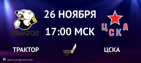 Трактор – ЦСКА 26 ноября