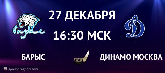 Барыс – Динамо Москва 27 декабря