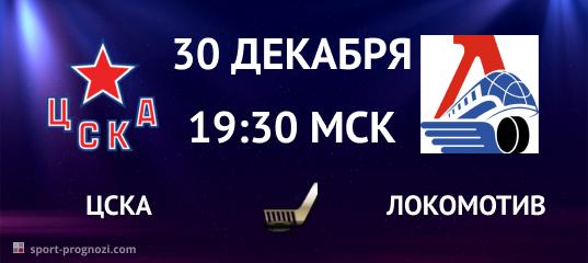 ЦСКА – Локомотив 30 декабря