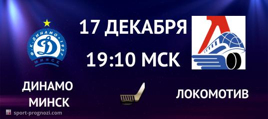 Динамо Минск – Локомотив 17 декабря