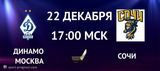 Динамо Москва – Сочи 22 декабря