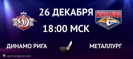 Динамо Рига – Металлург 26 декабря