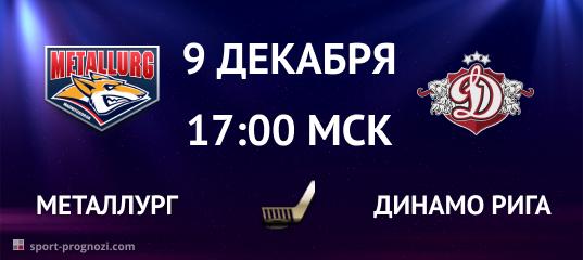 Металлург – Динамо Рига 9 декабря