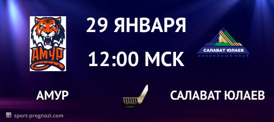 Амур – Салават Юлаев 29 января