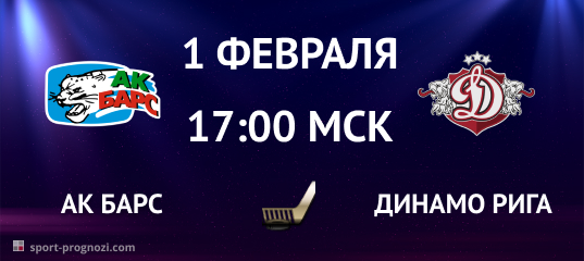 АК Барс – Динамо Рига 1 февраля