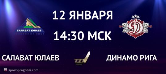Салават Юлаев – Динамо Рига 12 января