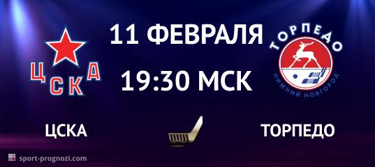 ЦСКА – Торпедо 11 февраля