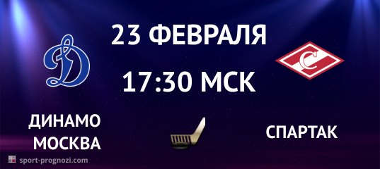Динамо Москва – Спартак 23 февраля