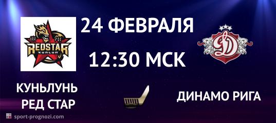 Куньлунь Ред Стар – Динамо Рига 24 февраля