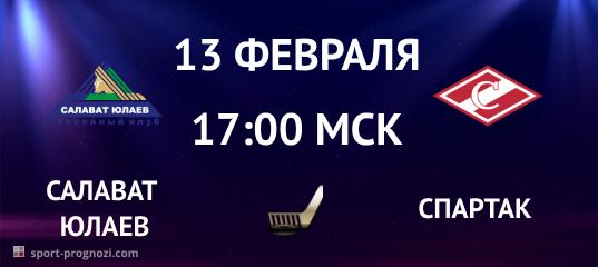 Салават Юлаев – Спартак 13 февраля