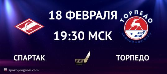 Спартак – Торпедо 18 февраля