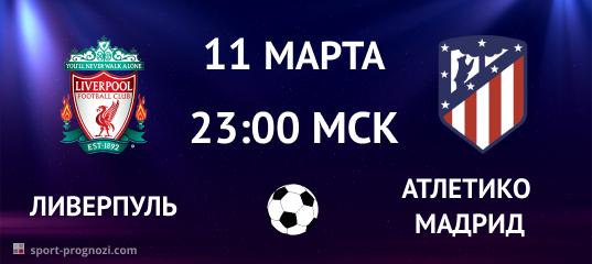 Ливерпуль – Атлетико Мадрид 11 марта
